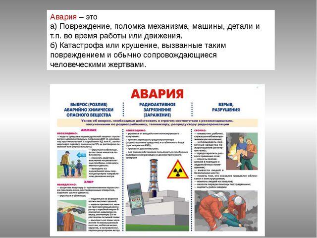 Авария – это а) Повреждение, поломка механизма, машины, детали и т.п. во врем...