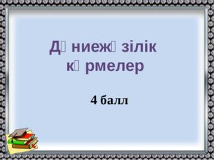 A B D C D B A C D P К C