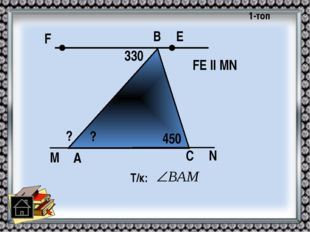 А 2-топ B C Т/к: DK ll AC 770 450 К D ? ? L