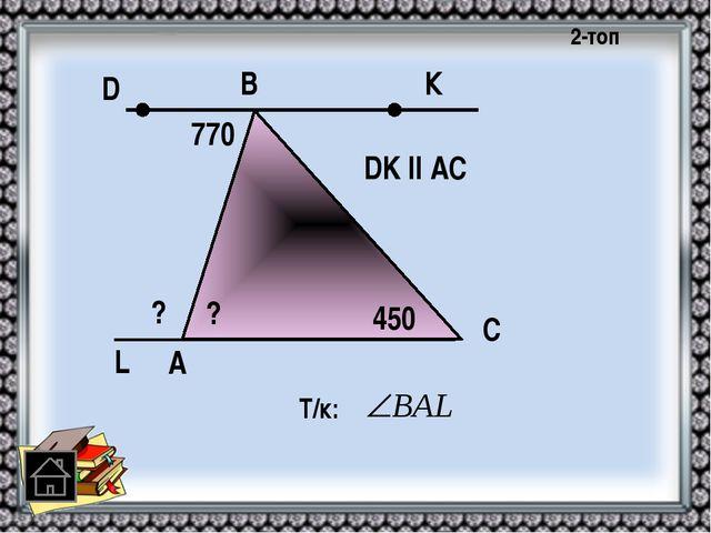 3- топ А B C Т/к: СМ ll AB 440 760 М ? ? ?