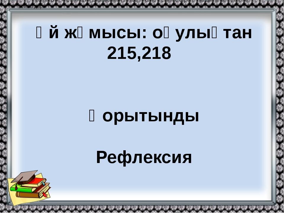 ЛОГИКАЛЫҚ СҰРАҚТАР