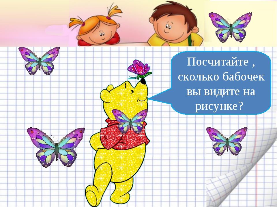 Посчитайте , сколько бабочек вы видите на рисунке?