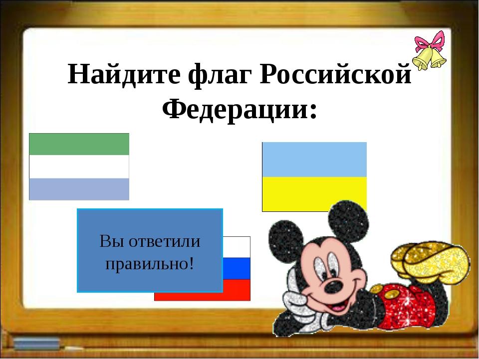 Найдите флаг Российской Федерации: Вы ответили правильно!