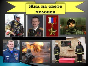 Евгений Николаевич Чернышёв – герой России