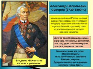 Александр Васильевич Суворов (1730-1800гг.) Его девиз «Воевать не числом, а у