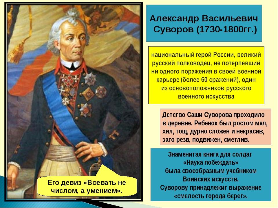 Александр Васильевич Суворов (1730-1800гг.) Его девиз «Воевать не числом, а у...