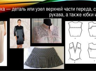 Кокетка — деталь или узел верхней части переда, спинки, рукава, а также юбки