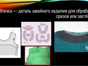 Обтачка — деталь швейного изделия для обработки срезов или застёжки