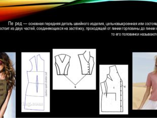 Пе́ред — основная передняя деталь швейного изделия, цельновыкроенная или сост
