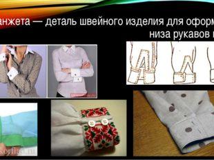 Манжета — деталь швейного изделия для оформления низа рукавов и брюк