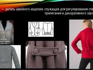 Хлястик — деталь швейного изделия, служащая для регулирования степени его при