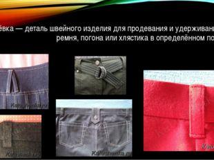 Шлёвка — деталь швейного изделия для продевания и удерживания пояса, ремня, п