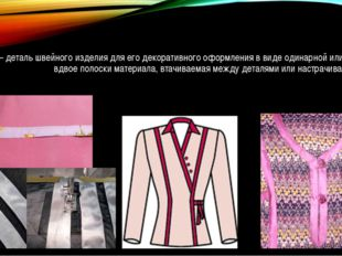 Бейка — деталь швейного изделия для его декоративного оформления в виде одина