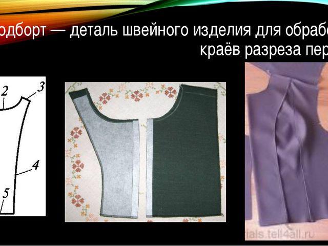 Подборт — деталь швейного изделия для обработки краёв разреза переда