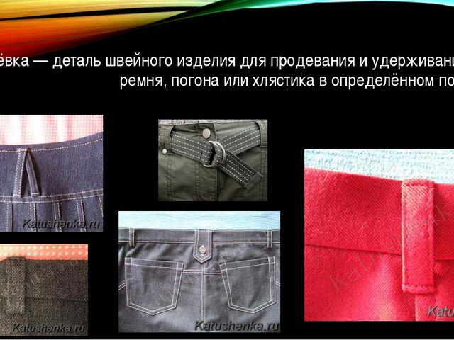Шлёвка — деталь швейного изделия для продевания и удерживания пояса, ремня, п...