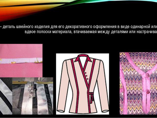 Бейка — деталь швейного изделия для его декоративного оформления в виде одина...