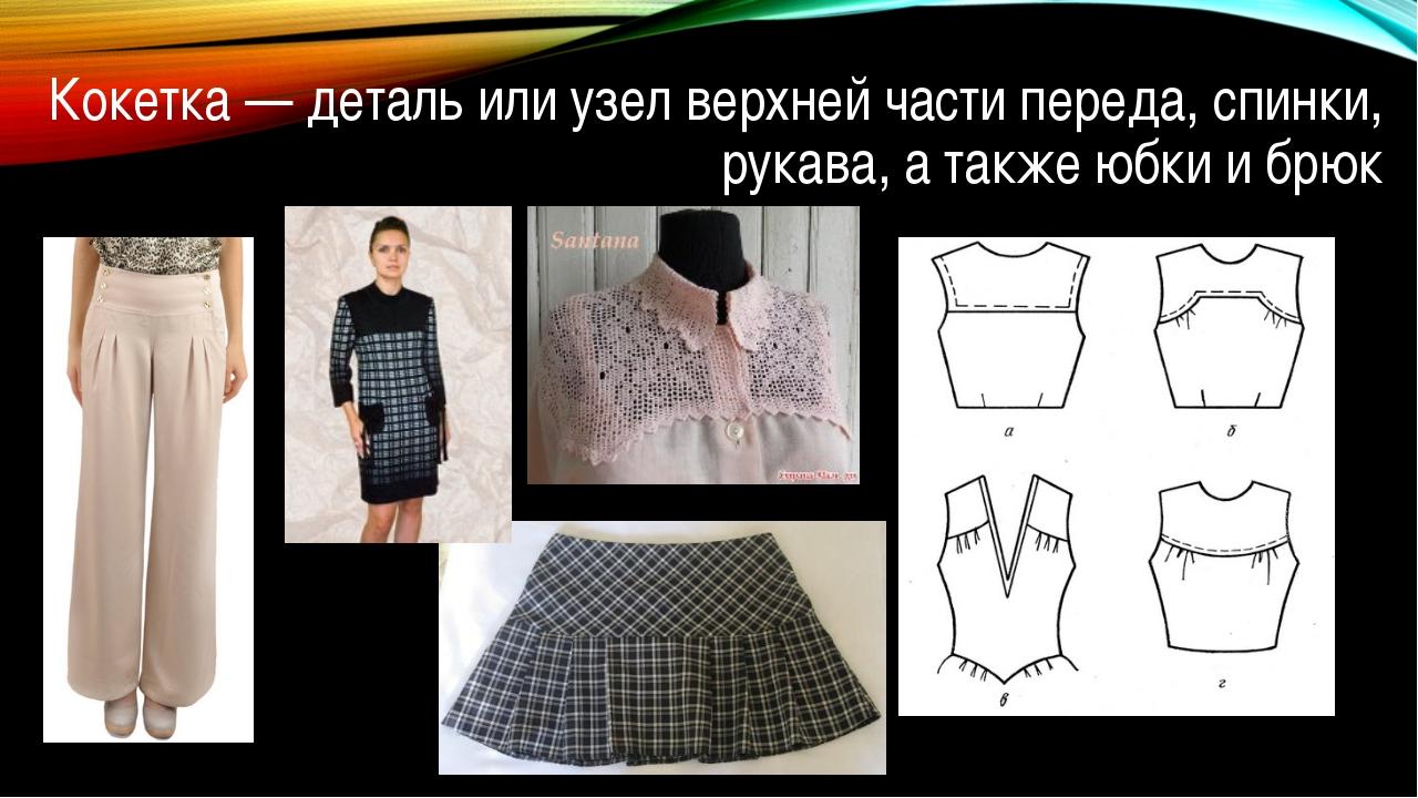 Кокетка — деталь или узел верхней части переда, спинки, рукава, а также юбки...