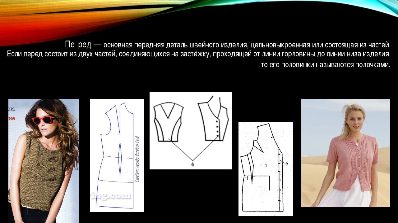 Пе́ред — основная передняя деталь швейного изделия, цельновыкроенная или сост...