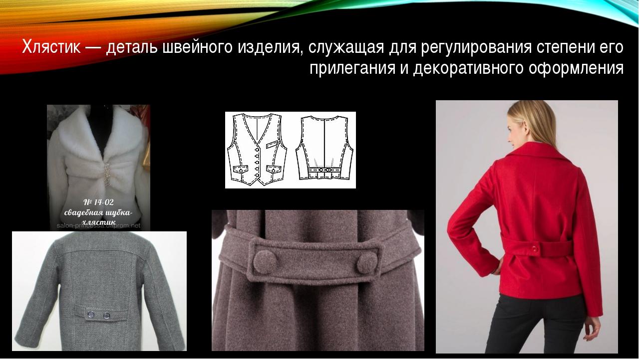 Хлястик — деталь швейного изделия, служащая для регулирования степени его при...