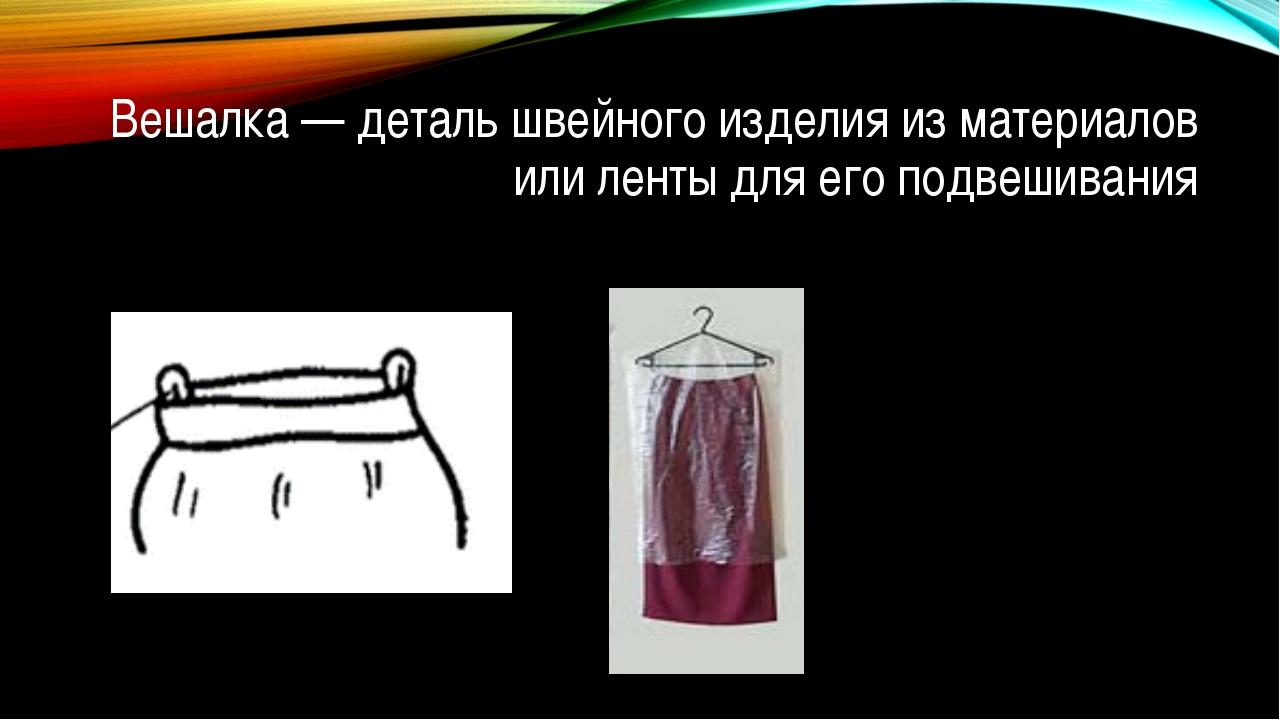 Вешалка — деталь швейного изделия из материалов или ленты для его подвешивания