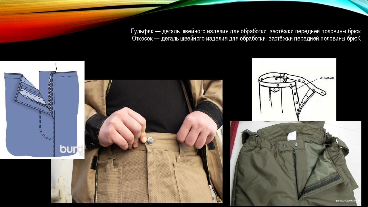 Гульфик — деталь швейного изделия для обработки застёжки передней половины бр...