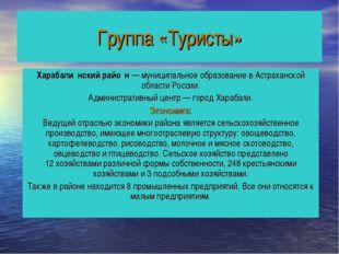 Группа «Туристы» Харабали́нский райо́н— муниципальное образование вАстрахан