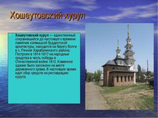 Хошеутовский хурул Хошеутовский хурул—единственный сохранившийся до настоящ