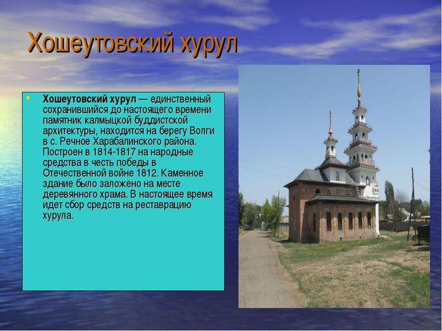 Хошеутовский хурул Хошеутовский хурул—единственный сохранившийся до настоящ...