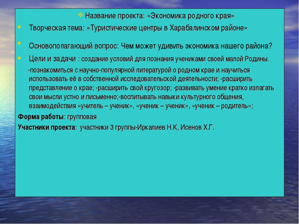 Название проекта: «Экономика родного края» Творческая тема: «Туристические це...