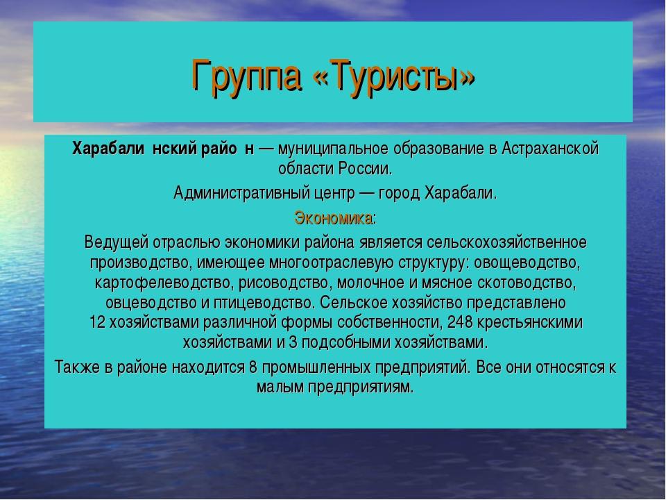 Группа «Туристы» Харабали́нский райо́н— муниципальное образование вАстрахан...