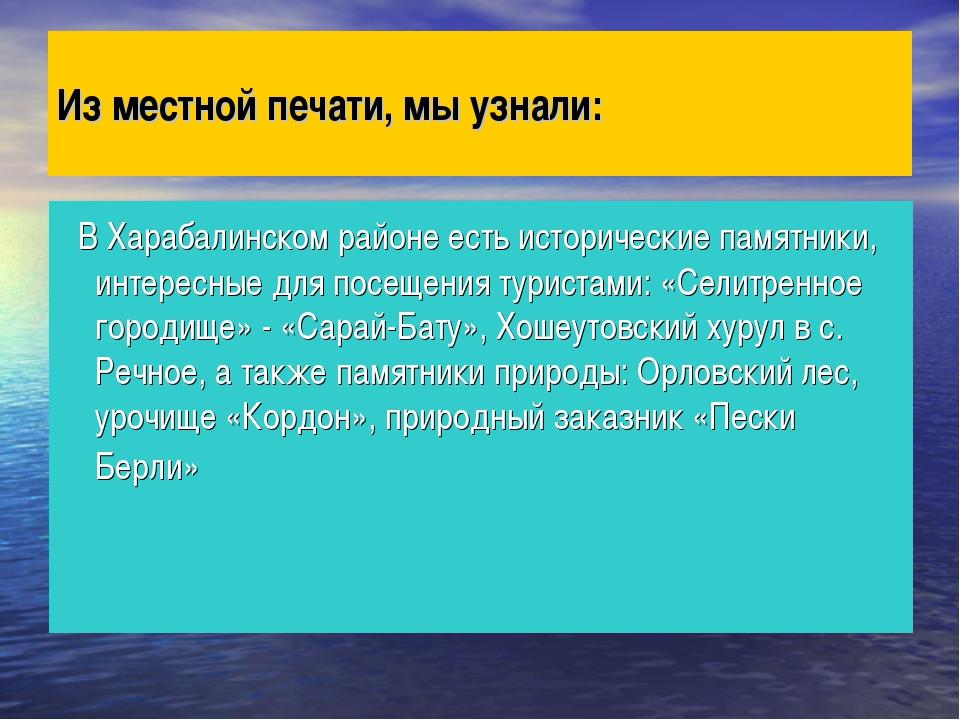 Из местной печати, мы узнали:  В Харабалинском районе есть исторические памя...