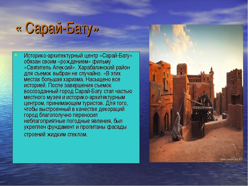 « Сарай-Бату» Историко-архитектурный центр «Сарай-Бату» обязан своим «рождени...