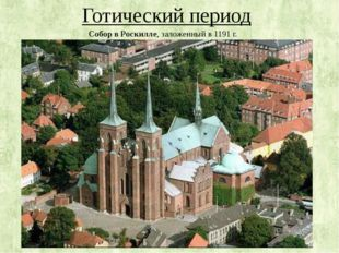 Готический период Собор в Роскилле, заложенный в 1191 г.