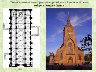 Самым значительным сооружением зрелой датской готики считается собор св. Кнуд