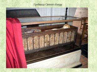 Гробница Святого Кнуда