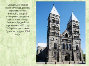 Лунд был основан около 990 года датским королём Кнутом Великим, который план