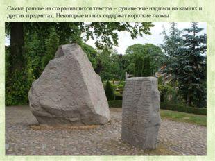 Самые ранние из сохранившихся текстов – рунические надписи на камнях и других