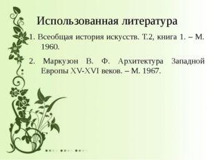 Использованная литература 1. Всеобщая история искусств. Т.2, книга 1. – М. 19
