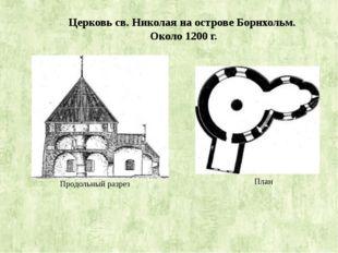 Церковь св. Николая на острове Борнхольм. Около 1200 г. Продольный разрез План