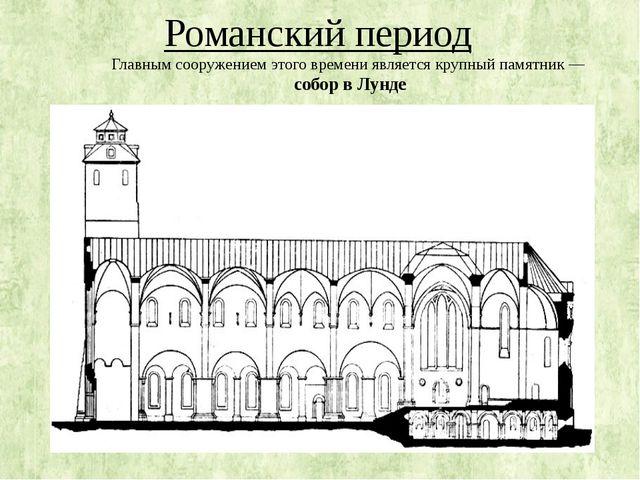 Романский период Главным сооружением этого времени является крупный памятник...