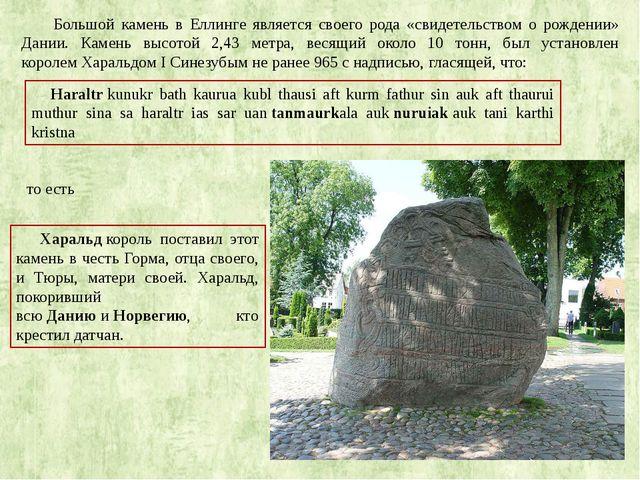 Большой камень в Еллинге является своего рода «свидетельством о рождении» Дан...