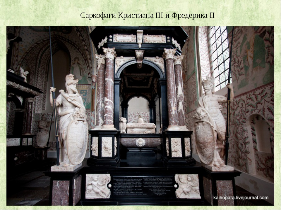 Саркофаги Кристиана III и Фредерика II