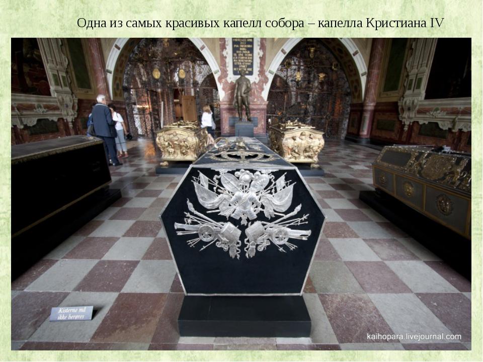 Одна из самых красивых капелл собора – капелла Кристиана IV