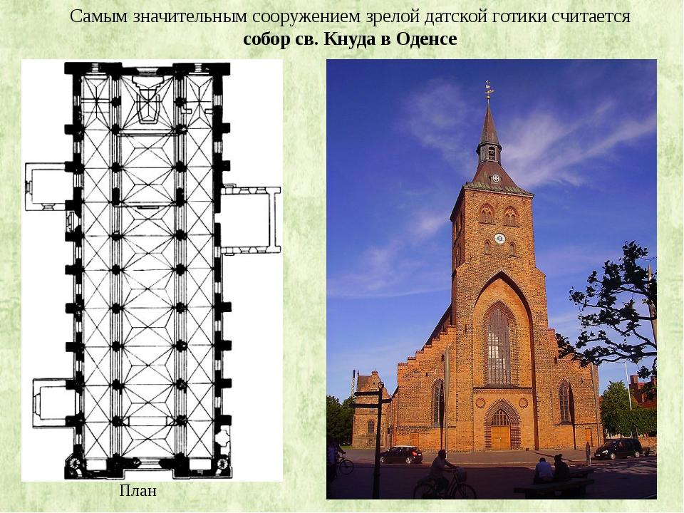 Самым значительным сооружением зрелой датской готики считается собор св. Кнуд...