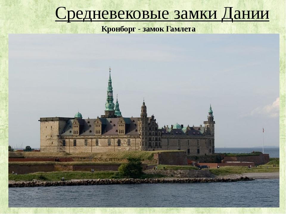 Средневековые замки Дании Кронборг - замок Гамлета
