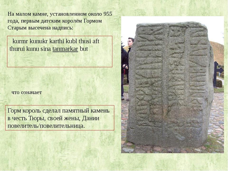 На малом камне, установленном около955 года, первым датским королёмГормом С...