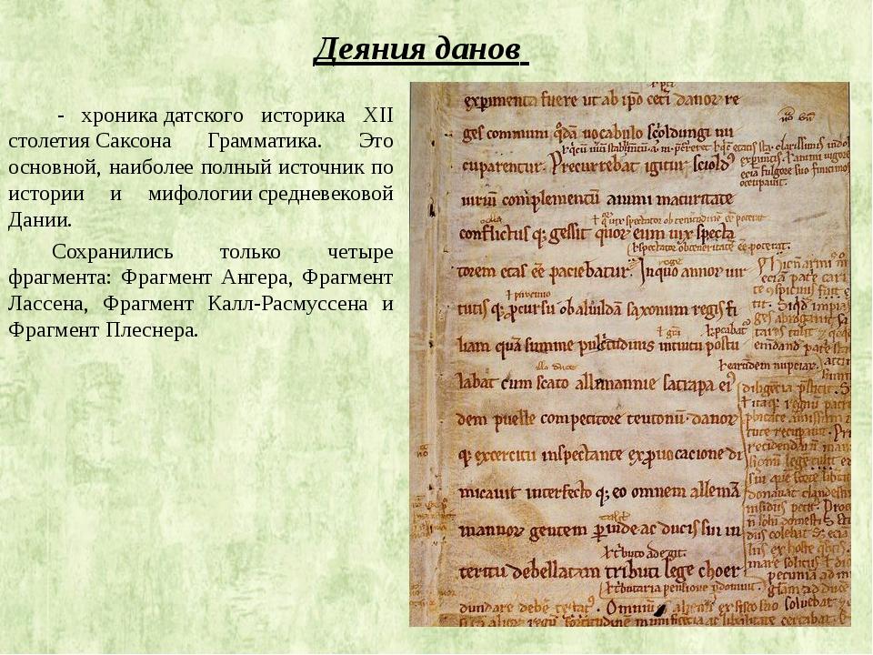 Деяния данов - хроникадатского историка XII столетияСаксона Грамматика. Э...