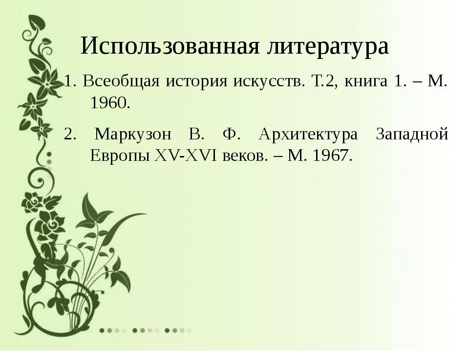 Использованная литература 1. Всеобщая история искусств. Т.2, книга 1. – М. 19...