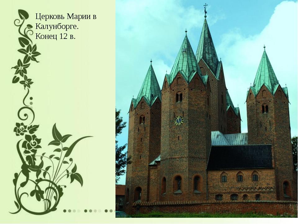 Церковь Марии в Калунборге. Конец 12 в.