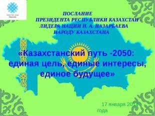 ПОСЛАНИЕ ПРЕЗИДЕНТА РЕСПУБЛИКИ КАЗАХСТАН - ЛИДЕРА НАЦИИ Н. А. НАЗАРБАЕВА НАР